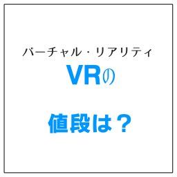 VRの値段は高い?安い? ソフトの充実こそが普及のカギ