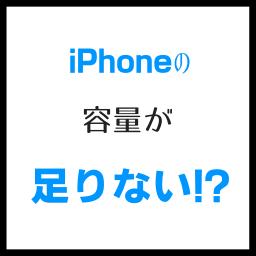 iPhoneの容量が足りない? 写真とアプリの削除が大事