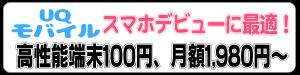 UQモバイル スマホデビューに最適!高性能端末100円、月額1,980円〜