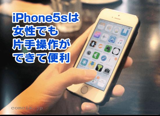 iPhone5sは女性でも片手操作ができて便利!