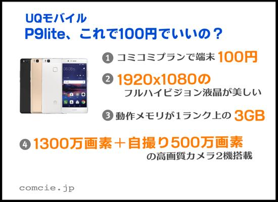 UQモバイル P9lite、これで100円でいいの?①コミコミプランで端末100円②1920x1080のフルハイビジョン液晶が美しい③動作メモリが1ランク上の3GB④1300万画素+自撮り500万画素の高画質カメラ2機搭載