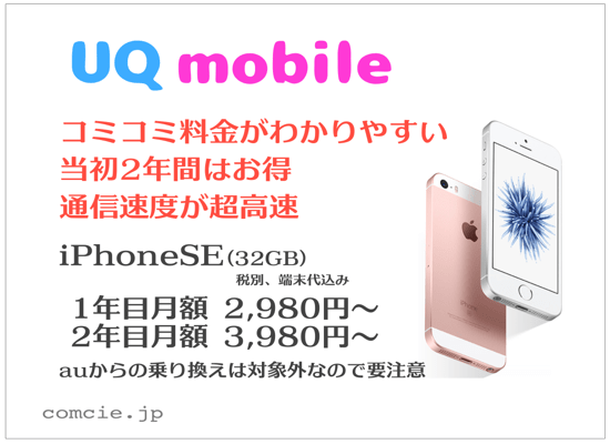 UQ mobile①コミコミ料金がわかりやすい②当初2年間はお得③通信速度が超高速 1年目月額1,980円(端末代金込み)、2年目は2,980円、ただし、auからの乗り換えは対象外なので要注意