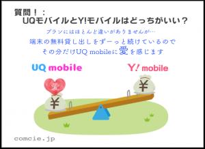 質問!:UQモバイルとY!モバイルはどっちがいい?プランにはほとんど違いがありませんが…端末の無料貸し出しをずーっと続けているので、その分だけUQ mobileに愛を感じます。