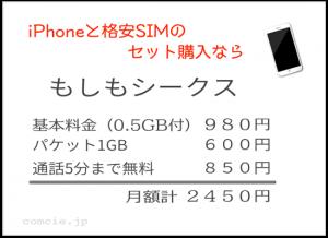 iPhoneと格安SIMのセット購入なら、もしもシークス・基本料金980円、パケット1GB600円、通話5分まで無料850円の月額計2,450円