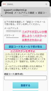 プリミィのメールアドレス確認画面では、メアドが正しいか確認しよう!パスワードは表示されないよ。