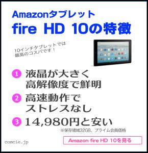 Amazonタブレットfire HD 10の特徴は、①液晶が大きく高解像度で鮮明②高速動作でストレスなし③14,980円と安い(32GB、プライム会員価格)、10インチタブレットではコスパ最高です!