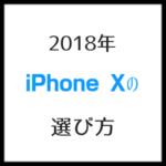 iPhone Xの新機種、2018年はXRが期待のモデル