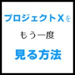 プロジェクトXを見るなら、アマゾンプライムビデオがいい理由