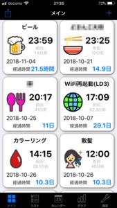 iOS「経過メモ」のトップ画面