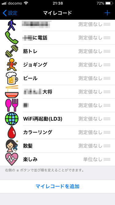 iOS「経過メモ」の履歴設定画面