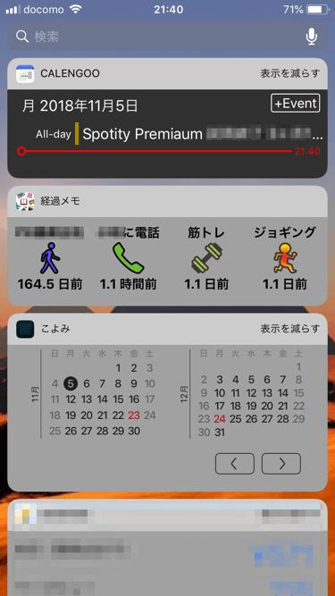 iOS「経過メモ」のウィジェット画面
