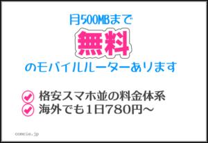 月500MBまで無料のモバイルルーターがあります。・格安スマホ並みの料金体系・海外でも1日780円〜