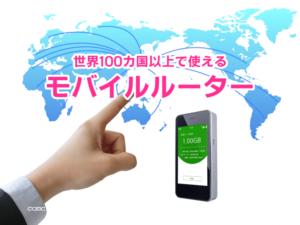 世界100カ国以上で使えるモバイルルーター