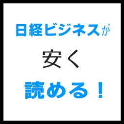 日経ビジネスが安く読める!