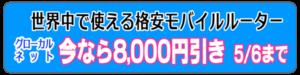 世界中で使える格安モバイルルーター、グローカルネット、今なら8,000円引き、5/6まで