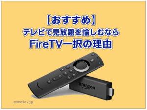 【おすすめ】テレビで見放題を愉しむならFireTV一択の理由