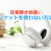音楽聴き放題をオフラインで利用する 速度制限を防ぐコツ